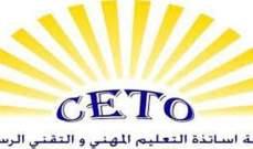 إعلان نتائج إنتخابات الهيئة الإدارية لرابطة أساتذة التعليم المهني والتقني الرسمي
