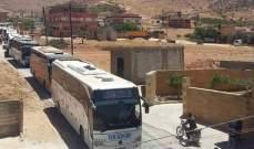 الحافلات التي تنقل مسلحي النصرة عبرت أول نقطتين لحزب الله بجرد عرسال