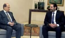 مصادر بيت الوسط لصوت لبنان: لا موعد محددا حتى الآن بين عون والحريري بقصر بعبدا