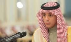 الجبير: السعودية تدعم الحريري وحزب الله كان يضع العراقيل في طريقه