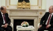 عون التقى بوتين: قرار ضمّ الجولان لاسرائيل يعارض القوانين الدولية بالأمم المتحدة