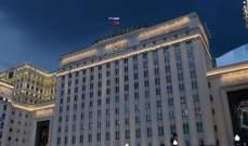 الدفاع الروسية ردا على الخارجية الأميركية: لدينا أدلة قاطعة على هجوم كيميائي في حلب