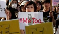 المئات يتظاهرون في اليابان تنديدا بالتحرش الجنسي