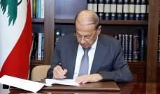 الرئيس عون وقّع مرسوم فتح دورة استثنائية لمجلس النواب تبدأ في 1 حزيران