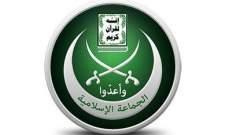 الجماعة الإسلامية: للإقلاع عن الحسابات الضيقة إفساحا بالمجال لتشكيل الحكومة