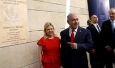 هيئة البث الإسرائيلية: إيران اخترقت هواتف أسرة نتانياهو