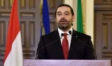 الحريري: لبنان متمسك بالقرار 1701 واحترام الخط الأزرق على الحدود