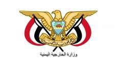 الخارجية اليمنية تبدي استغرابها من تصريحات هانت بشأن الحديدة