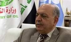 وزير النفط العراقي: سنجتمع مع حكومة كردستان قريبا لبحث صادرات النفط
