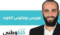 """موريس الكوره لـ""""النشرة"""": الطبقة السياسية الحاكمة لم تقدم شيئا للبنان"""