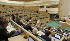مجلس الإتحاد الروسي وافق على قانون اعتبار وسائل إعلام عملاء أجانب