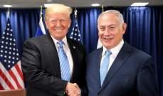 البيت الأبيض: ترامب سيستقبل نتانياهو في واشنطن الأسبوع المقبل