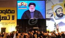 مصادر مقربة من حزب الله للجريدة: نصرالله سيؤكد أن لبنان أثبت أنه محصن داخليا
