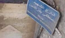 النشرة: تحطيم يافطة شارع مصطفى بدر الدين ليلا واعادة تركيبها نهارا