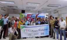 اجتماع لمنظمات دولية بمصر بحثت دور الشباب من أجل السلام العالمي