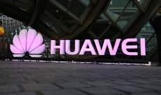 وزارة التجارة الأميركية تنشر أمر الحظر الخاص بشركة هواوي الصينية