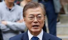 رئيس كوريا الجنوبية:بيونغ يانغ تقوم بإجراءات حقيقية لنزع السلاح النووي