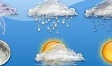 الطقس غداً غائم جزئياً الى غائم مع ضباب على المرتفعات