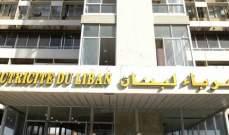 """مدير عام سابق لـ""""كهرباء لبنان"""": من صلاحية مجلس إدارة المؤسسة وضع خطة الكهرباء"""