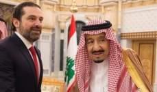 الديار:السعودية أبلغت الحريري عدم تحمسها لمناقشة الاستراتيجية الدفاعية