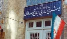 خارجية إيران استدعت سفراء أوروبيين للاحتجاج على إيواء بلادهم لارهابيين