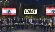 OMT احتفلت بمرور 20 عامًا على تأسيسها
