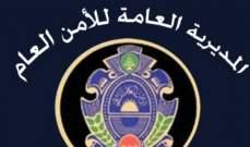الأمن العام: توقيف 21 شخصا لارتكابهم أفعال جرمية على مختلف المناطق