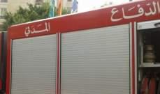 الدفاع المدني: إخماد حريق أسلاك كهربائية داخل منور مبنى سكني في الحوش