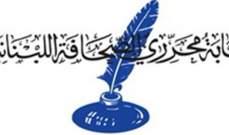 نقابة الصحافة: توقف العمل في الصحف يوم السبت بمناسبة عيد التحرير