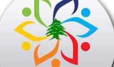 لجنة متابعة الليطاني في بر الياس: نقف بحزم في وجه كل المؤسسات الملوثة للنهر