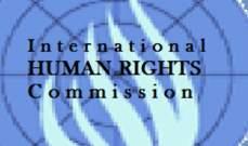 اللجنة الدولية لحقوق الإنسان رفعت توصياتها للأمين العام للأمم المتحدة