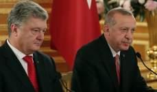 اردوغان: ندعم إصلاحات أوكرانيا وسنواصل تعزيز علاقاتنا معها