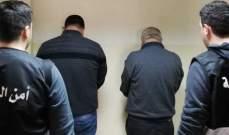 النشرة:توقيف 3 مواطنين بجرم تعاطي المخدرات في النبطية