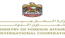 خارجية الإمارات: نتضامن مع السعودية بموقفها من قرارات مجلس الشيوخ الأميركي