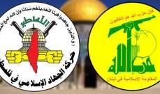 """وفد من حركة """"الجهاد الإسلامي"""" يلتقي مسؤول الملف الفلسطيني في حزب الله"""