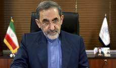 ولايتي: ايران ستتعامل تجاريا مع روسيا والصين والهند وتركيا بعيدا عن الدولار