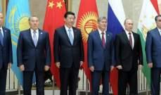 البيان الختامي لمنظمة شنغهاي:لا بديل عن عملية سياسية شاملة لحل أزمة سوريا