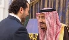 إستقالةُ الحريري وقرارُ المواجهة السعودي
