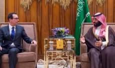 بن سلمان ومنوتشين أكدا أهمية الشراكة الإستراتيجية السعودية- الأميركية