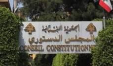 المجلس الدستوري رد الطعون المقدمة من الخير وماروني والتيني والقسطا وواكيم