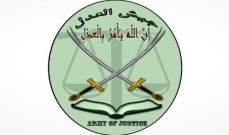 """""""جماعة جيش العدل"""" تبنت تفجيري زاهدان في إيران"""