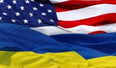البنتاغون:أميركا ستقدم إلى أوكرانيا مساعدة بـ200 مليون دولار لتعزيز قدراتها الدفاعية