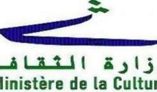 وزارة الثقافة: تقدمنا بشكوى ضد المعتدين على عقارين في منطقة البترون