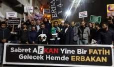 تظاهرة أمام القنصلية الأميركية في إسطنبول تنديدا بقصف مدرسة في أفغانستان