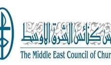 افتتاح أسبوع الصلاة لمجلس كنائس الشرق الأوسط الثلثاء المقبل
