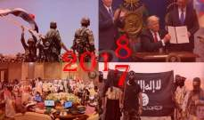 2017 عام التحولات الكبرى.. ماذا عن العام 2018؟
