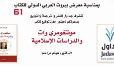 """""""مونتغومري وات والدراسات الإسلامية"""" كتاب جديد لهيثم مزاحم"""