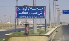 النشرة: مقتل 10 اشخاص بينهم أطفال ونساء بانفجار سيارة مفخخة في الرقة