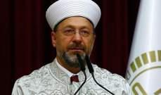 رئيس الشؤون الدينية التركية: إقرار مشروع القدس صفعة للولايات المتحدة