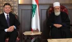 الشيخ حسن التقى سفير الصين وبحث مع الأوضاع العامة
